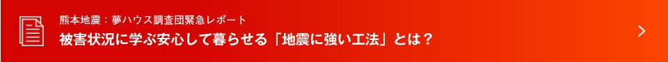 熊本地震:夢ハウス調査団緊急レポ